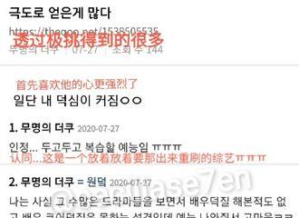 [新闻]200803 伦伦子的海外圈粉之路 《极限挑战》播出韩国网友对邓伦评价合集分享