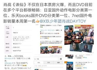 [新闻]200805 大写的优秀!《诛仙I》日本发行DVD多个平台畅销