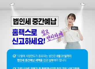 [分享]200805 端庄又得体!韩国国税厅宣传大使李知恩上线!
