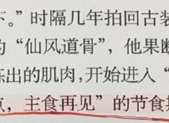 [新闻]200805 努力付出必定收获回报 李易峰为新戏维持身材超自律