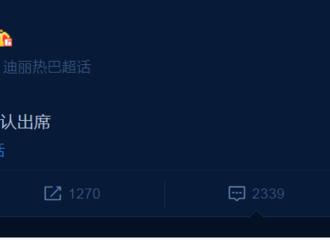 [新闻]200805 迪丽热巴确认出席LV 2021春夏男装秀 为爱丽丝送上直播链接