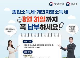 [分享]200806 韩国国税厅宣传大使李知恩美图再次释出!