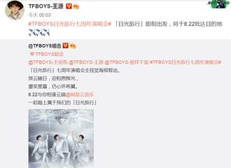 [新闻]200806 王源转发组合微博 一起开启这段「日光旅行」吧!