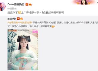 [新闻]200806 宣传小能手迪丽热巴上线 转发微博为袁冰妍新剧宣传