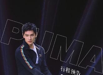 [新闻]200806 杨洋八月新行程确定 将于8月15日于上海出席品牌活动