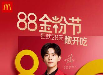 [分享]200807 易烊千玺代言全新广告已上线    多彩千玺携粤语帅气出场