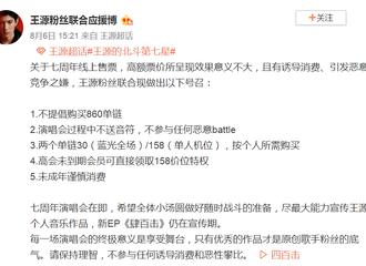 [新闻]200807 王源粉丝团首呼吁理智消费 线上演唱会拒绝恶性攀比!