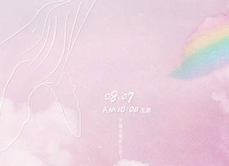 [分享]200807 王源《彩虹云朵》发行一周年 再来听甜甜的歌吧