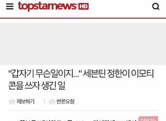 [新闻]200807 seventeen净汉使用表情贴纸成为话题...设计者亲自表达感谢之情