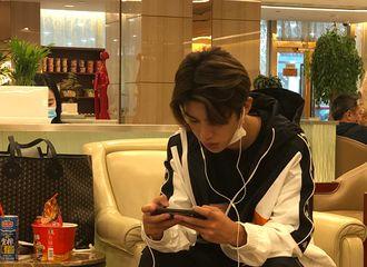 [分享]200807 Justin深圳机场偶遇图释出 认真打游戏的小朋友突然出现