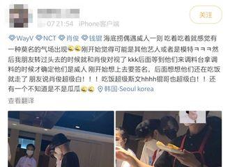 [分享]200808 文俊辉你好能捞!网友偶遇在韩务工人员火锅店团建日常