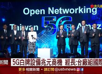 [分享]200808 中国台湾5G相关新闻,EXO爱丽棒惊喜出圈!