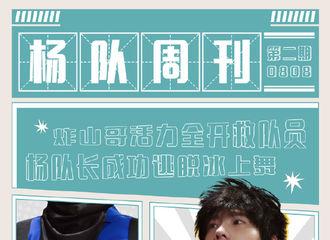 [新闻]200809 杨队周刊第二期:炸山哥活力全开救队员 杨队长成功逃脱冰上舞