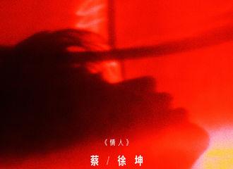 [新闻]200809 蔡徐坤青春芒果夜节目单出炉 《情人》《YOUNG》两首舞台最后出场!