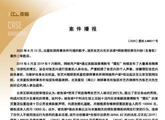 [新闻]200813 法网恢恢、正义永在,艺兴诉梁*网络侵权责任纠纷案二审胜诉!