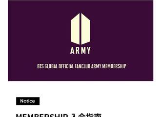 [分享]200814 BTS GLOBAL OFFICIAL FANCLUB ARMY MEMBERSHIP招募通知!