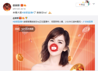 [新闻]200814 二弟赵丽颖为大哥谢娜首播做宣传 颖颖子啥时候开直播唠唠嗑呢?