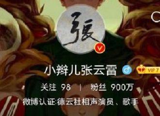 [新闻]200831 张云雷微博粉丝数喜破900万  九百万情深赋云雷!