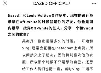 [分享]200914 《Dazed》吴亦凡专访新鲜出炉   从多方面了解不一样的凡凡子
