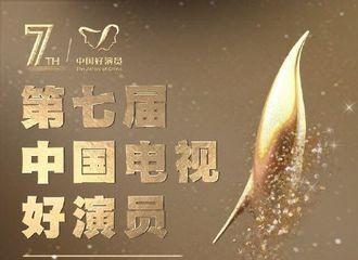 """[新闻]200915 提名即肯定!李易峰入围""""第七届中国电视好演员""""绿组男演员候选名单"""