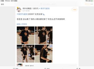 [分享]200917 吴亦凡北京飞上海 接吴小朋友放学回家啦