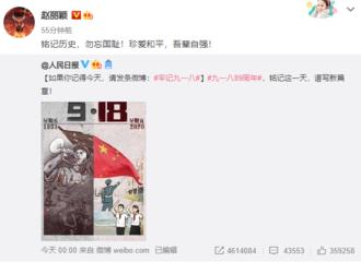 富二代app[新闻]200918 赵丽颖转发九一八89周年纪念微博 勿忘国耻,吾辈自强!
