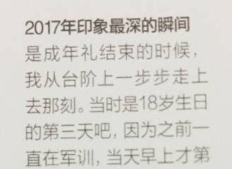 [分享]200918 粉丝的爱温柔而热烈 认识内心细腻一面的王俊凯