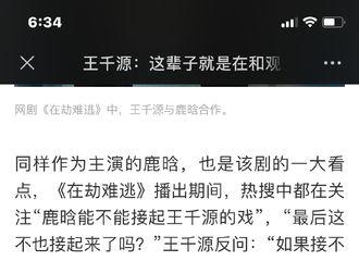 [新闻]200918 用实力让双标闭嘴 王千源老师夸奖鹿晗有目共睹的进步