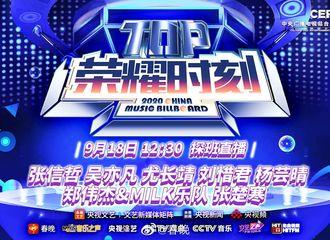 [新闻]200918 吴亦凡《TOP荣耀时刻》探班直播预告: 期待全能音乐制作人凡凡子!