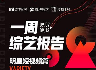[新闻]200918 微博最新一周综艺报告出炉 王一博再度蝉联明星短视频播放量top1!