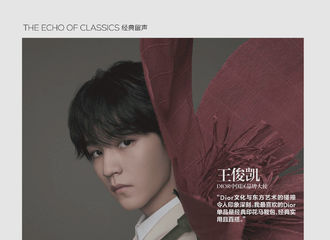 [分享]200919 王俊凯出现在《VOGUE服饰与美容》十月刊内页 俊朗少年绝美上线