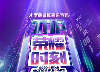 [新闻]200919 王俊凯中国top排行榜舞台预告来啦 今晚搬好小板凳听他唱歌了