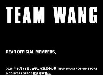 [分享]200919 TEAM WANG快闪店正式结束营业!两个月旅程落下帷幕