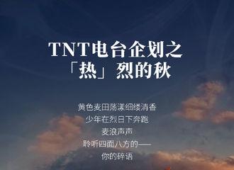 [新闻]200919 TNT电台企划之「热」烈的秋正式回归 将温暖分享给喜爱的少年