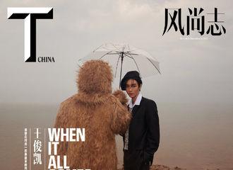 [新闻]200920 王俊凯《T》9月刊「男装时尚」特辑预售开启 镜头记录不断被外界赋值的凯Boss