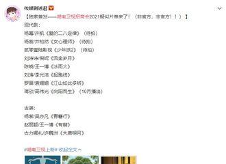 富二代app[新闻]200920 网爆湖南卫视秋季招商会片单有《有翡》 蹲一个周翡女侠的新物料!