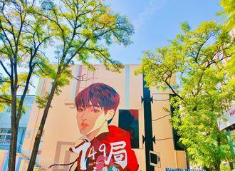 [分享]200920 王俊凯生日献礼应援 涂鸦版马山帅气上线