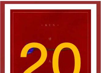 [新闻]200920 热度包围了我 蔡徐坤《情人》单日收听再破100万!