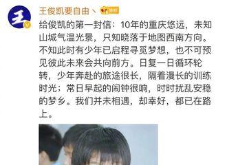 [分享]200921 王俊凯粉丝给他的21封信完整版来了,祝小凯年年宝庆岁岁常安
