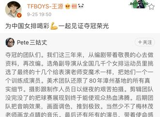[新闻]200925 王源微博上线支持《夺冠》 一起见证夺冠荣光