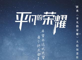 [新闻]200926 《平凡的荣耀》发布倒计时海报 距离孙弈秋说再见还有一天