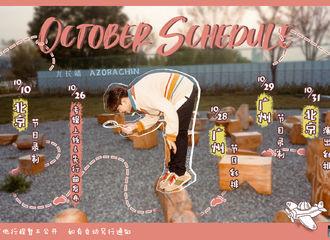[新闻]201001 小尤老板十月行程图公开 新盼头出现:专辑和先行曲在来的路上