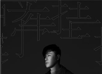 [新闻]201012 张云雷最新EP《牵挂》正式上线 用温柔的声线诉说成长的故事