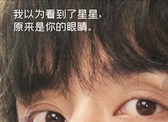"""[新闻]201018 张新成新身份解锁倒计时2天 哥哥的眼睛里有""""星辰""""大海"""