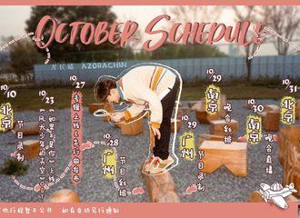 [新闻]201019 尤长靖十月全新行程图公开 将会参加一千零一夜晚会