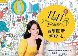 [新闻]201020 欧舒丹近期发布赵丽颖全新物料合集 和她一起为生活尽兴添彩