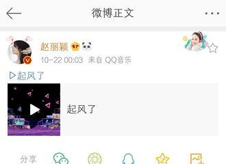 [新闻]201022 叮咚~推歌小助手向你发来晚安曲 赵丽颖更新微博分享周深版《起风了》