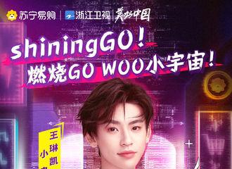 [新闻]201023 燃烧GO WOO小宇宙 小鬼官宣加盟苏宁1031超级秀!