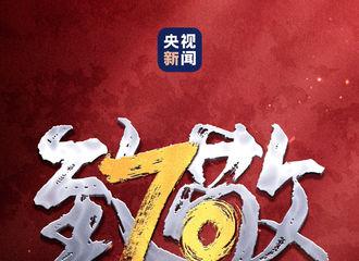 [新闻]201023 杨洋更博致敬英勇的志愿军战士 铭记历史,家国永念!