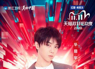 [新闻]201023 华晨宇确认加盟天猫双十一狂欢夜 11月10日,期待歌王开唱燃爆双十一